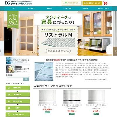 デザインガラス.com