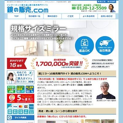 鏡の販売.com