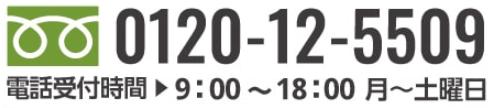 0120-12-5509