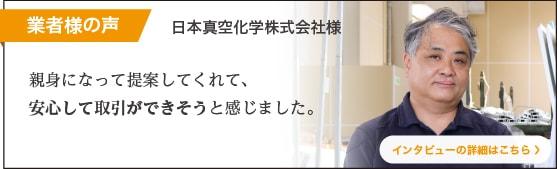 日本真空化学株式会社