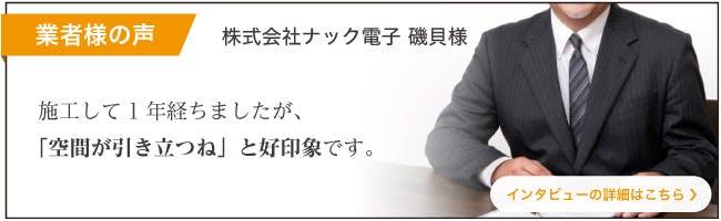 インタビュー:ナック電子様